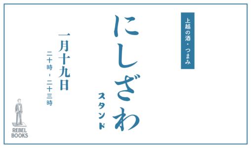 nishizawastand