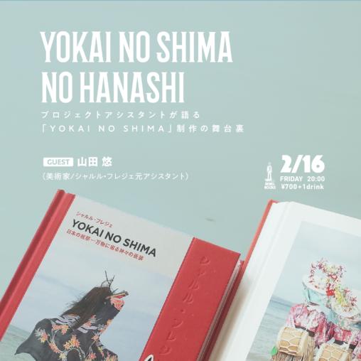 YOKAIアートボード 2