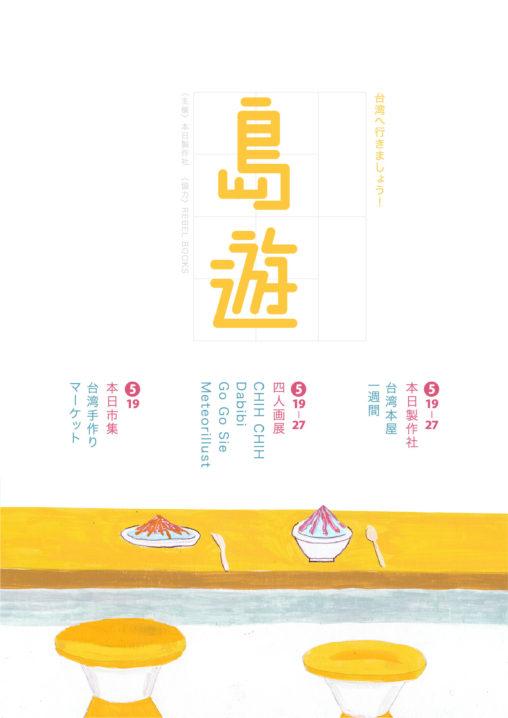taiwan_tate2000