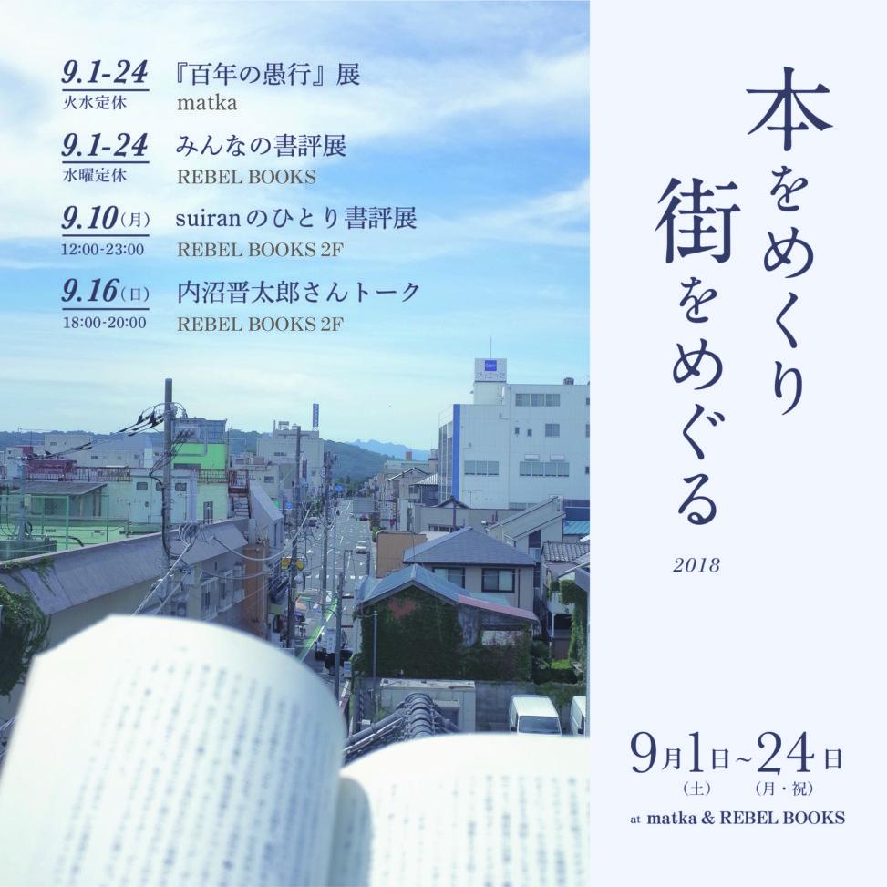 honmachi_haikei_20002000