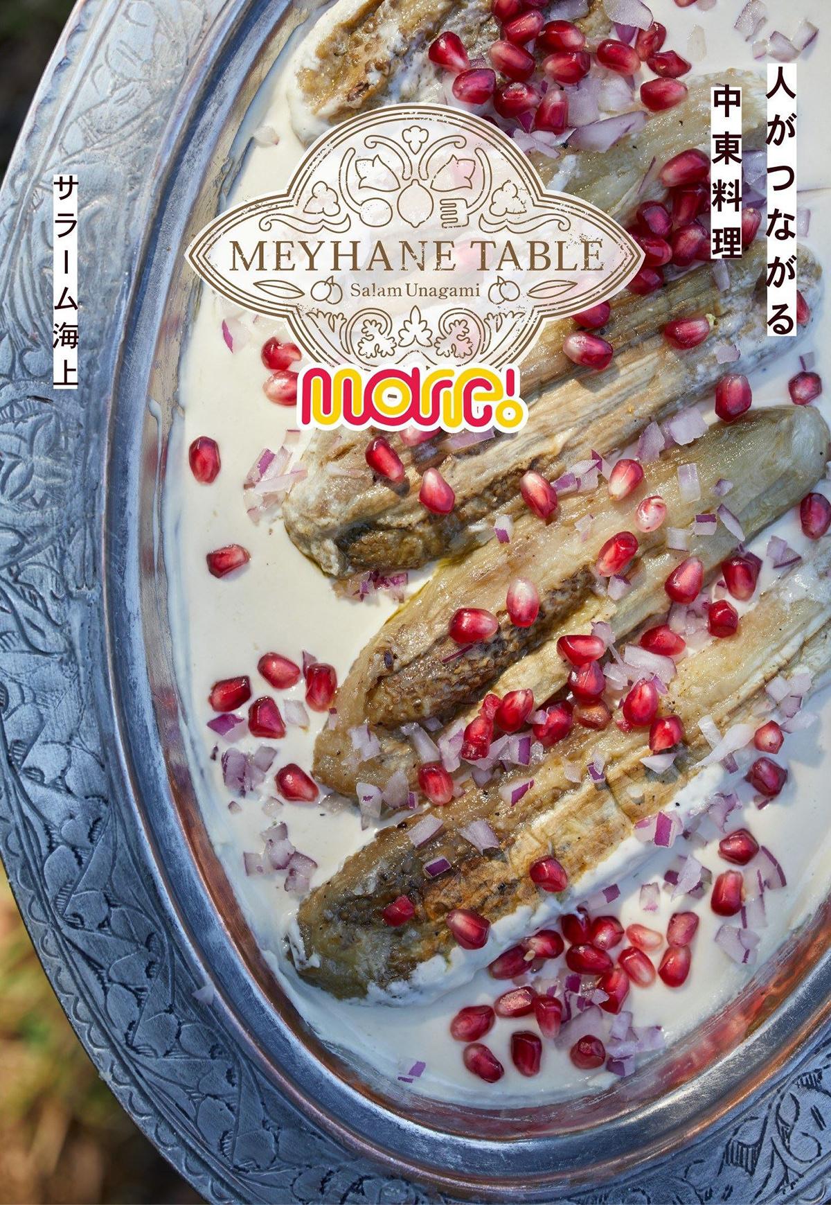 新刊『MEYHANE TABLE MORE!』好評販売中です