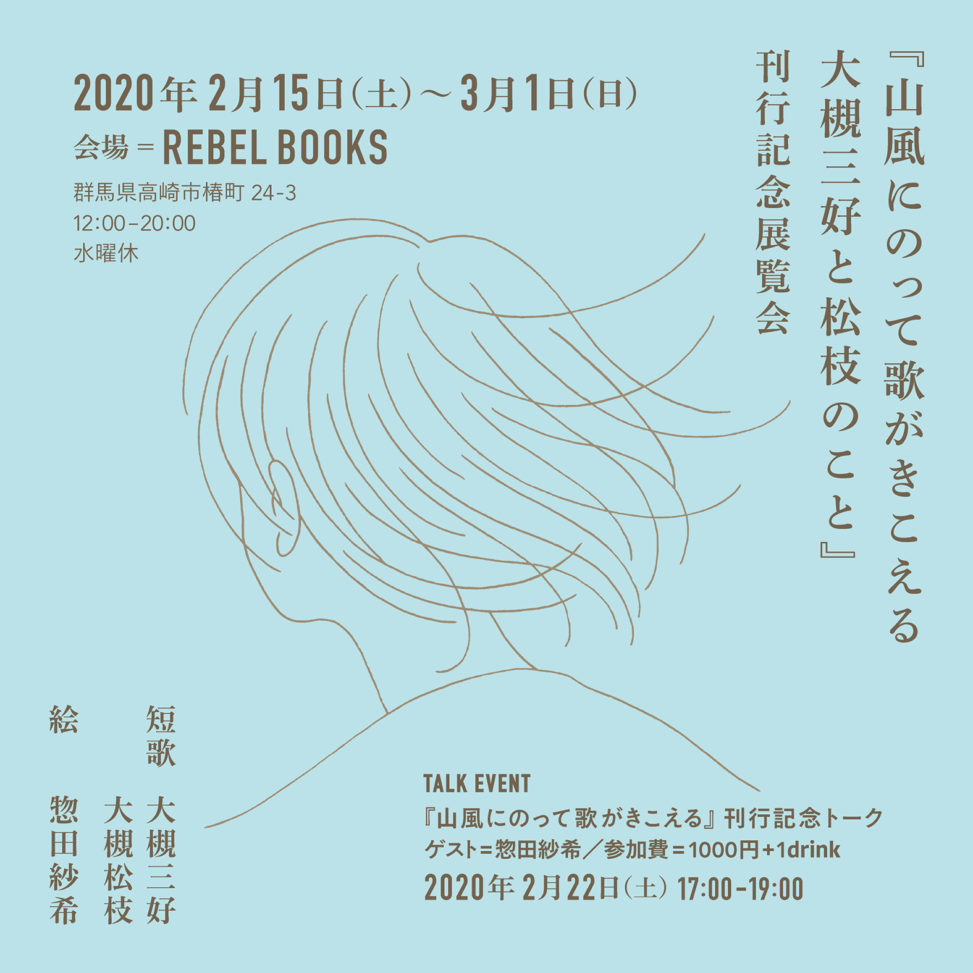 yamakaze_REBELBOOKS