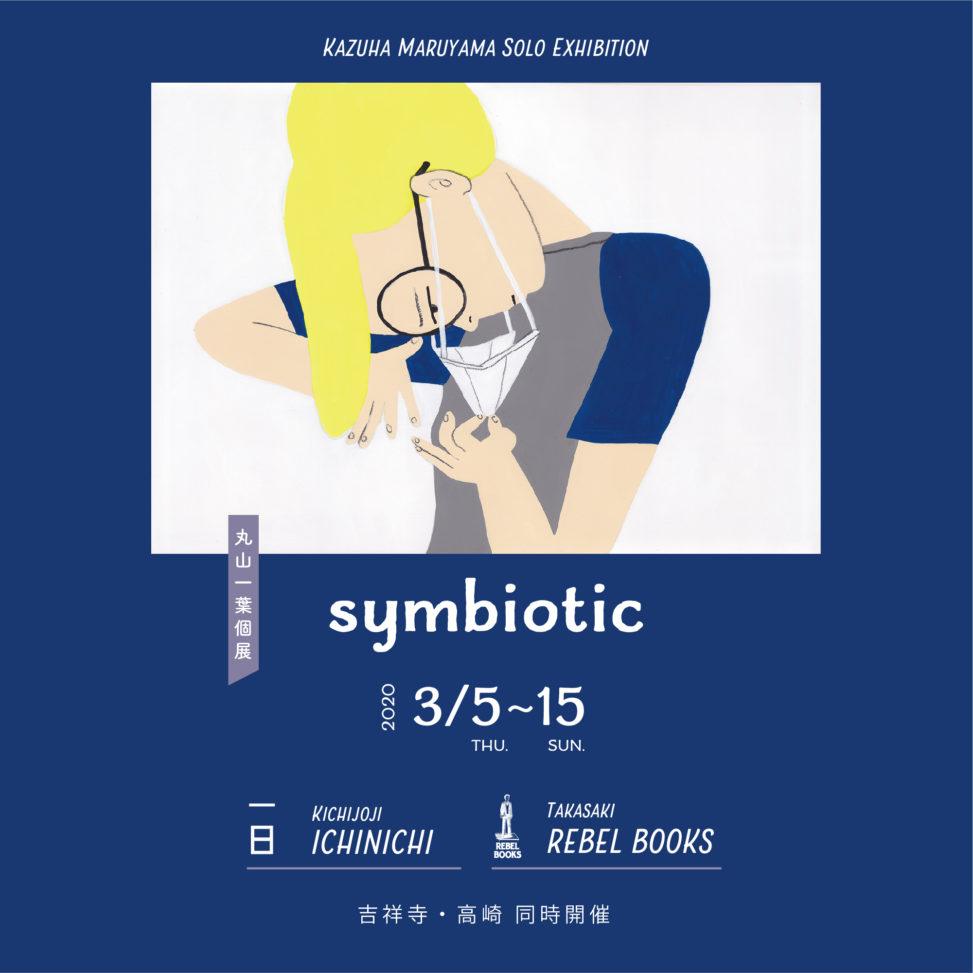 symbiotic_1