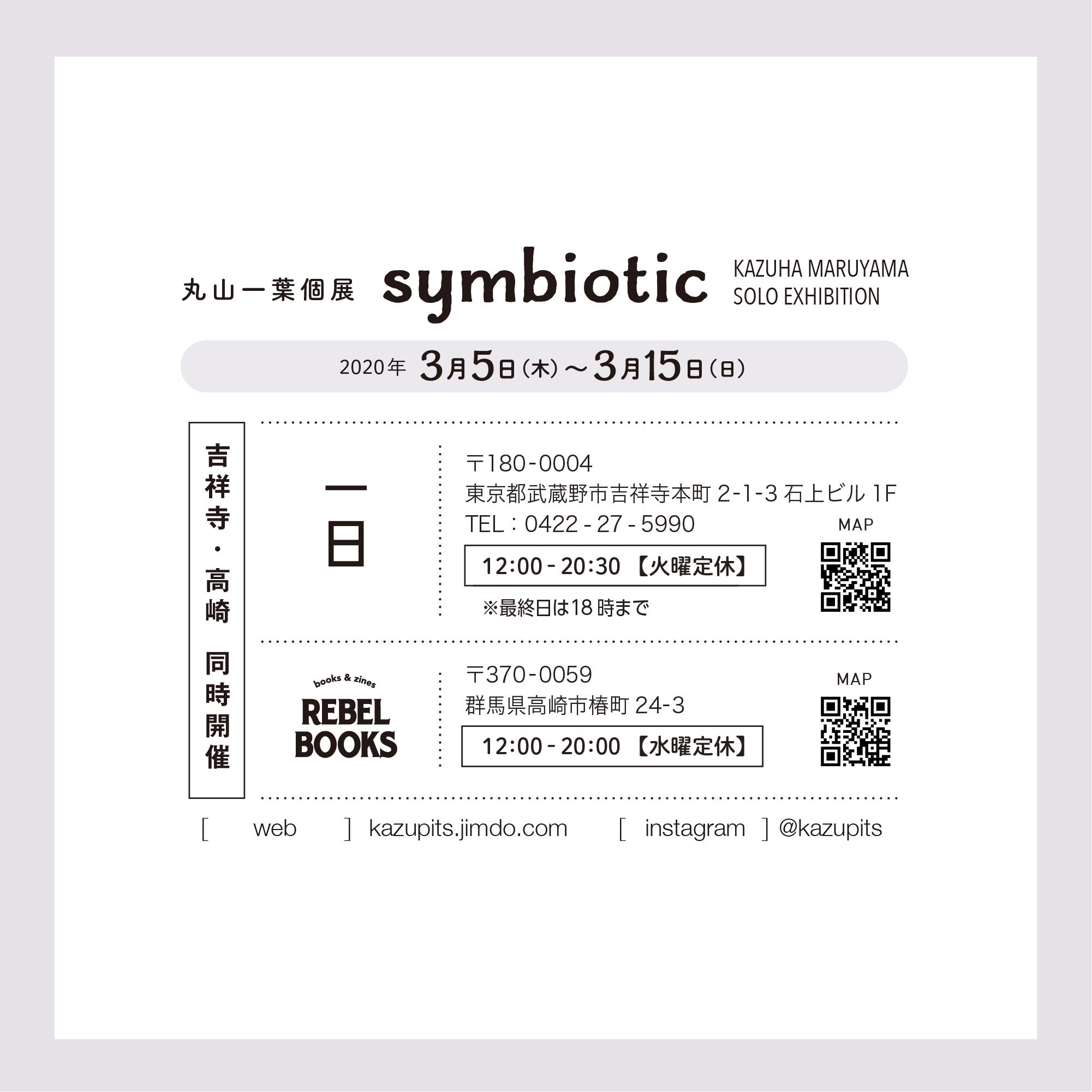symbiotic_2