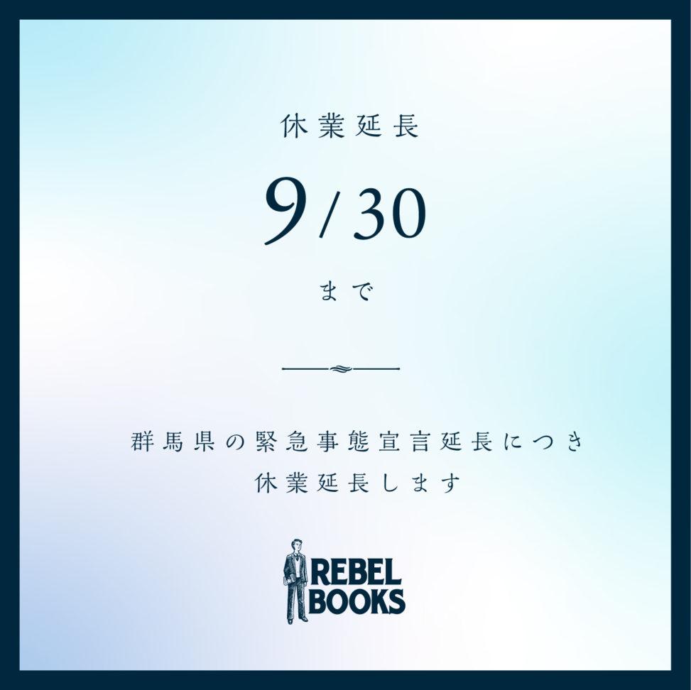 2021年9月13日緊急事態宣言延長